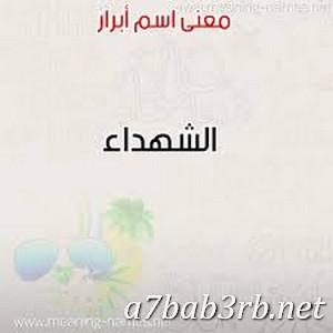 صور-اسم-ابرار-2019-خلفيات-ورمزيات_00026 صور اسم  ابرار 2019 خلفيات ورمزيات