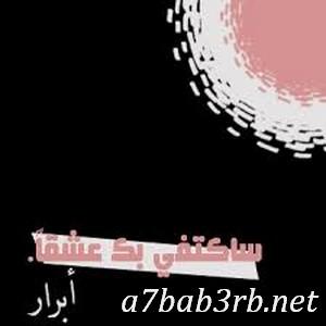 صور-اسم-ابرار-2019-خلفيات-ورمزيات_00027 صور اسم  ابرار 2019 خلفيات ورمزيات