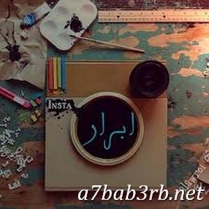 صور-اسم-ابرار-2019-خلفيات-ورمزيات_00035 صور اسم  ابرار 2019 خلفيات ورمزيات