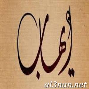صور-اسم-ايهاب-2019-خلفيات-ورمزيات_00047 صور اسم ايهاب 2019 خلفيات ورمزيات