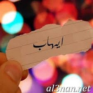 صور-اسم-ايهاب-2019-خلفيات-ورمزيات_00063 صور اسم ايهاب 2019 خلفيات ورمزيات