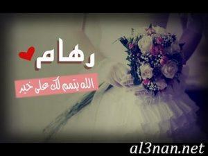 صور-اسم-ريهام-2019-خلفيات-ورمزيات_00083-300x225 صور اسم ريهام 2019 خلفيات ورمزيات