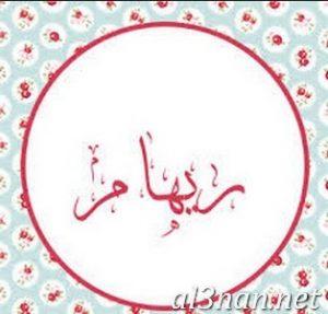 صور-اسم-ريهام-2019-خلفيات-ورمزيات_00091-300x287 صور اسم ريهام 2019 خلفيات ورمزيات