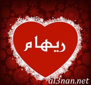 صور-اسم-ريهام-2019-خلفيات-ورمزيات_00093-300x280 صور اسم ريهام 2019 خلفيات ورمزيات