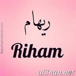 صور-اسم-ريهام-2019-خلفيات-ورمزيات_00100 صور اسم ريهام 2019 خلفيات ورمزيات