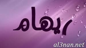 صور-اسم-ريهام-2019-خلفيات-ورمزيات_00107-300x168 صور اسم ريهام 2019 خلفيات ورمزيات