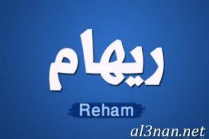 صور-اسم-ريهام-2019-خلفيات-ورمزيات_00111-300x200 صور اسم ريهام 2019 خلفيات ورمزيات