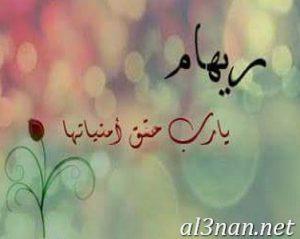 صور-اسم-ريهام-2019-خلفيات-ورمزيات_00119-300x239 صور اسم ريهام 2019 خلفيات ورمزيات