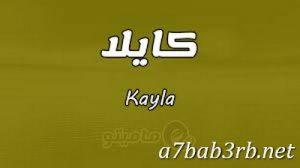 صور-اسم-كايلا-2019-خلفيات-ورمزيات_00340-300x168 صور اسم كايلا 2019 خلفيات ورمزيات