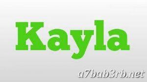 صور-اسم-كايلا-2019-خلفيات-ورمزيات_00347-300x168 صور اسم كايلا 2019 خلفيات ورمزيات