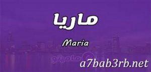 صور-اسم-مارية-2019-خلفيات-ورمزيات_00367-300x143 صور اسم مارية 2019 خلفيات ورمزيات