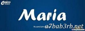 صور-اسم-مارية-2019-خلفيات-ورمزيات_00390-300x110 صور اسم مارية 2019 خلفيات ورمزيات