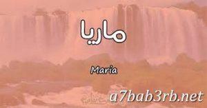 صور-اسم-مارية-2019-خلفيات-ورمزيات_00391-300x157 صور اسم مارية 2019 خلفيات ورمزيات