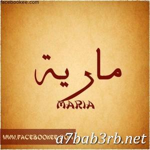 صور-اسم-مارية-2019-خلفيات-ورمزيات_00398 صور اسم مارية 2019 خلفيات ورمزيات