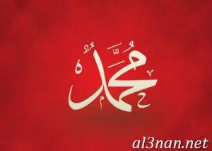صور-اسم-محمد-2019-خلفيات-ورمزيات_00235-300x213 صور اسم محمد 2019 خلفيات ورمزيات
