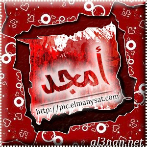 صور-اسم-امجد-خلفيات-اسم-امجد-رمزيات-اسم-امجد_00054 صور اسم امجد ، خلفيات اسم امجد ، رمزيات اسم امجد