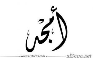 صور-اسم-امجد-خلفيات-اسم-امجد-رمزيات-اسم-امجد_00076-300x188 صور اسم امجد ، خلفيات اسم امجد ، رمزيات اسم امجد