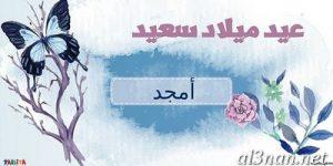 صور-اسم-امجد-خلفيات-اسم-امجد-رمزيات-اسم-امجد_00079-300x150 صور اسم امجد ، خلفيات اسم امجد ، رمزيات اسم امجد