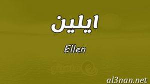 صور-اسم-ايلين-خلفيات-اسم-ايلين-رمزيات-اسم-ايلين_00045-300x169 صور اسم ايلين ، خلفيات اسم ايلين ، رمزيات اسم ايلين