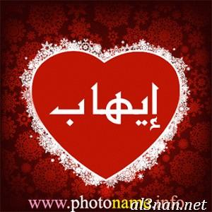 -اسم-ايهاب-خلفيات-اسم-ايهاب-رمزيات-اسم-ايهاب_00153 صور اسم ايهاب ، خلفيات اسم ايهاب ، رمزيات اسم ايهاب