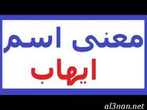 -اسم-ايهاب-خلفيات-اسم-ايهاب-رمزيات-اسم-ايهاب_00175-300x225 صور اسم ايهاب ، خلفيات اسم ايهاب ، رمزيات اسم ايهاب