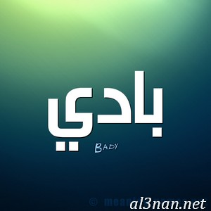 -اسم-بادي-خلفيات-اسم-بادي-رمزيات-اسم-بادي_00216 صور اسم بادي ، خلفيات اسم بادى ، رمزيات اسم بادي