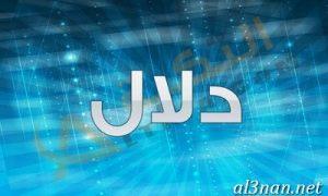 صور-اسم-دلال-خلفيات-اسم-دلال-رمزيات-اسم-دلال_00136-300x180 صور اسم دلال ، خلفيات اسم دلال ، رمزيات اسم دلال