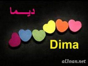 صور-اسم-ديما-خلفيات-اسم-ديما-رمزيات-اسم-ديما_00031-300x224 صور اسم ديما , خلفيات اسم ديما ,رمزيات اسم ديما
