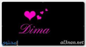 -اسم-ديما-خلفيات-اسم-ديما-رمزيات-اسم-ديما_00036-300x164 صور اسم ديما , خلفيات اسم ديما ,رمزيات اسم ديما