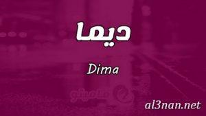 -اسم-ديما-خلفيات-اسم-ديما-رمزيات-اسم-ديما_00037-300x169 صور اسم ديما , خلفيات اسم ديما ,رمزيات اسم ديما