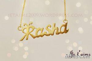 -اسم-رشاء-خلفيات-اسم-رشاء-رمزيات-اسم-رشاء_00045-300x200 صور اسم رشا ,خلفيات اسم رشا ,رمزيات اسم رشا