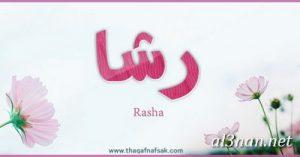 -اسم-رشاء-خلفيات-اسم-رشاء-رمزيات-اسم-رشاء_00051-300x157 صور اسم رشا ,خلفيات اسم رشا ,رمزيات اسم رشا