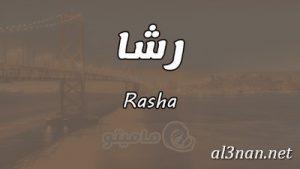 -اسم-رشاء-خلفيات-اسم-رشاء-رمزيات-اسم-رشاء_00062-300x169 صور اسم رشا ,خلفيات اسم رشا ,رمزيات اسم رشا