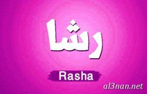 -اسم-رشاء-خلفيات-اسم-رشاء-رمزيات-اسم-رشاء_00067-300x191 صور اسم رشا ,خلفيات اسم رشا ,رمزيات اسم رشا