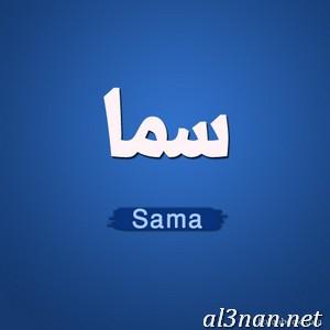 -اسم-سما-خلفيات-اسم-سما-رمزيات-اسم-سما_00344 صور اسم سما ، خلفيات اسم سما ، رمزيات اسم سما