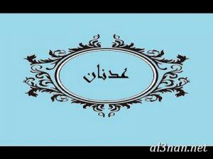 -اسم-عدنان-خلفيات-اسم-عدنان-رمزيات-اسم-عدنان_00315-300x225 صور اسم عدنان , خلفيات اسم عدنان , رمزيات اسم عدنان