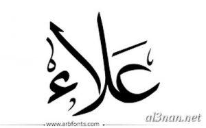 -اسم-علاء-خلفيات-اسم-علاء-رمزيات-اسم-علاء_00387-300x187 صور اسم علاء ، خلفيات اسم علاء ، رمزيات اسم علاء