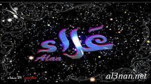 -اسم-علاء-خلفيات-اسم-علاء-رمزيات-اسم-علاء_00390-300x168 صور اسم علاء ، خلفيات اسم علاء ، رمزيات اسم علاء