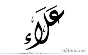 صور-اسم-علاء-خلفيات-اسم-علاء-رمزيات-اسم-علاء_00394-300x187 صور اسم علاء ، خلفيات اسم علاء ، رمزيات اسم علاء