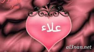 صور-اسم-علاء-خلفيات-اسم-علاء-رمزيات-اسم-علاء_00397-300x168 صور اسم علاء ، خلفيات اسم علاء ، رمزيات اسم علاء