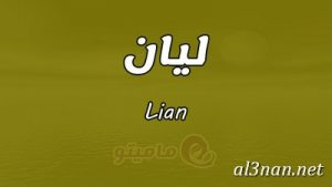 صور-اسم-ليان-خلفيات-اسم-ليان-رمزيات-اسم-ليان_00501-300x169 صور اسم ليان ، خلفيات اسم ليان ، رمزيات اسم ليان
