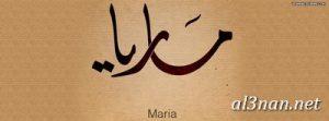 -اسم-ماريا-خلفيات-اسم-ماريا-رمزيات-اسم-ماريا_00547-300x111 صور اسم ماريا ، خلفيات اسم ماريا ،رمزيات اسم ماريا