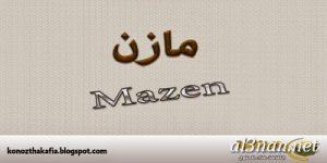 صور-اسم-مازن-خلفيات-اسم-مازن-رمزيات-اسم-مازن_00611-300x150 صور اسم مازن ، خلفيات اسم مازن ، رمزيات اسم مازن