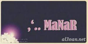 -اسم-منار-خلفيات-اسم-مناررمزيات-اسم-منار_00649-300x151 صور اسم منار ، خلفيات اسم منار ، رمزيات اسم منار