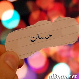 -اسم-حسان-خلفيات-اسم-حسان-رمزيات-اسم-حسان_00087 صور اسم حسان ، خلفيات اسم حسان ، رمزيات اسم حسان