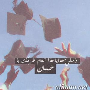 -اسم-حسان-خلفيات-اسم-حسان-رمزيات-اسم-حسان_00093 صور اسم حسان ، خلفيات اسم حسان ، رمزيات اسم حسان