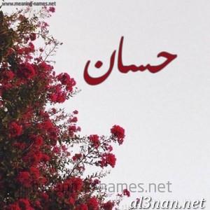 -اسم-حسان-خلفيات-اسم-حسان-رمزيات-اسم-حسان_00095 صور اسم حسان ، خلفيات اسم حسان ، رمزيات اسم حسان