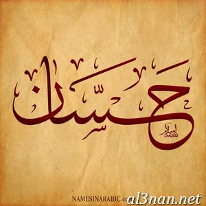 -اسم-حسان-خلفيات-اسم-حسان-رمزيات-اسم-حسان_00096 صور اسم حسان ، خلفيات اسم حسان ، رمزيات اسم حسان