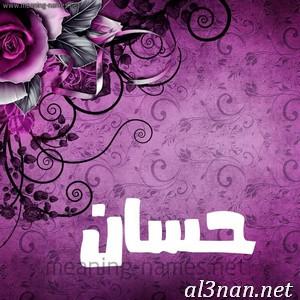 -اسم-حسان-خلفيات-اسم-حسان-رمزيات-اسم-حسان_00097 صور اسم حسان ، خلفيات اسم حسان ، رمزيات اسم حسان