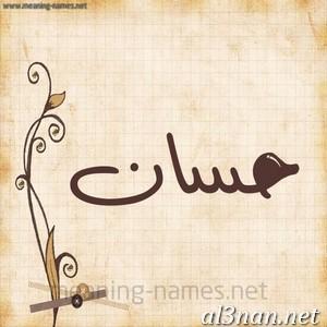 -اسم-حسان-خلفيات-اسم-حسان-رمزيات-اسم-حسان_00098 صور اسم حسان ، خلفيات اسم حسان ، رمزيات اسم حسان